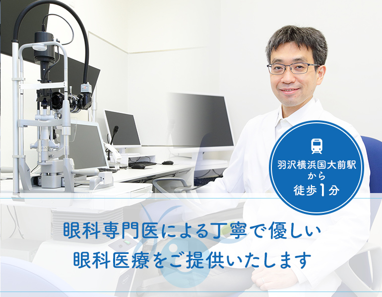 眼科専門医による丁寧で優しい眼科医療をご提供いたします